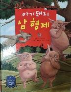 아기돼지 삼 형제 - 노블레스 명작동화 2