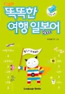 똑똑한 여행 일본어 (외국어/작은책/2)