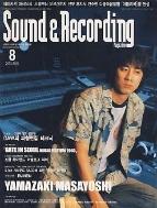 SOUND & RECORDING MAGAZINE 사운드 & 레코딩 매거진 한국판 2003.8
