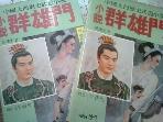 소설 군웅문 (1,2) /(두권/와룡생/중국대하역사무도소설/하단참조)