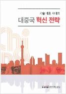 기술 패권 시대의 대중국 혁신 전략