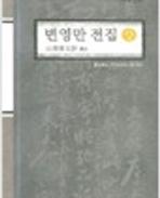 변영만 전집 (상중하 전3권) (2006 초판)