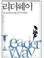 리더웨이 - 부하직원, 상사, 조직과 성과에 치이는 리더들을 위한 현장실천서! 1판3쇄