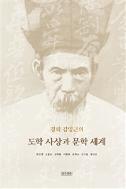 경회 김영근의 도학 사상과 문학 세계