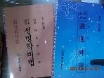 송학비전 영통신서 + 작명 해명 성명학비법 /(두권/추송학/사진참조/하단참조)