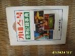 조선일보사 편집부 / 1985 기네스북 세계기록사전 -85년.초판