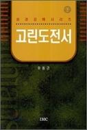 고린도전서 (유동근)