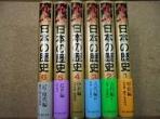?点 日本の歷史 (전6책, 일문판, 1991 발행본) 쟁점 일본의 역사
