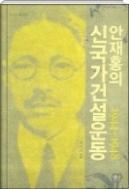안재홍의 신국가건설운동 1944-1948 - 1944년부터 1948년까지 펼쳐졌던 안재홍의 신국가건설운동을 연구한 책(양장본) 초핀1서ㅔ