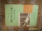 문교부. 삼화출판사 / 고등 학교 계산기와 그 이용 (산업 일반 보충 교재)  -아래참조