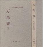 万葉集(만엽집) Ⅱ - 日本文學硏究資料叢書