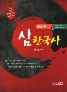 9급 공무원 수험서 총17권(에듀피디)+동영상 강의