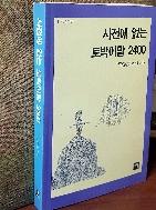 사전에 없는 토박이말 2400  - 토담 말모이 총서 - -초판-절판된 귀한책-아래사진참조-