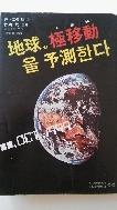 지구의 극이동을 예측한다 초판(1981년)