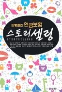 연금보험 스토리셀링 - 민병철의 (경제/2)