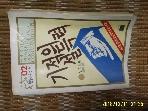 장한 / 기적의 설득력 / V. 하워드. 홍창기 옮김 -89년.초판