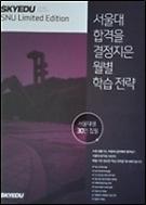 서울대 합격을 결정지은 월별 학습전략 /(하단참조)