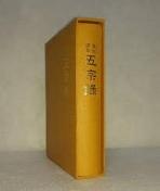 집주역해오종록 集註譯解五宗錄 (CD 1 포함, 2011 초판)