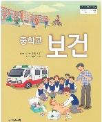 중학교 보건 지구/교과서/2015개정/새책수준