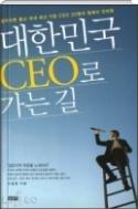 대한민국 CEO로 가는 길 - 샐러리맨 출신 국내 최고 기업 CEO 25명의 릴레이 인터뷰