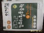 영진닷컴 - 4책구성 / 2012 이기적 in 컴퓨터활용능력 1급 필기 기본서 (2급 포함) / 홍태성 외