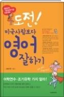도전 미국사람보다 영어 잘하기 - 송순호 박사의 대한민국 영어공부기술 프로젝트 초판1쇄