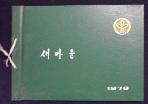 새마을 사회지도자 새마을교육 제40기(통산제123기)[1978.10.29 ~ 11.4)   [상현서림]  /사진의 제품     ☞ 서고위치:KX 2  * [구매하시면 품절로 표기됩니다]