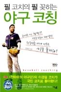 필 코치의 필 꽂히는 야구 코칭 (스포츠/상품설명참조/2)