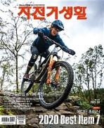 자전거생활 2021년-1월호 No 224 (Bicycle Life) (신251-8)