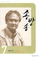 송방송 - 국립국악원 구술총서 7