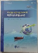 FTA 활용 성공기업 DNA로 본 비즈니스모델 40선 :부록:FTA활용 간편 매뉴얼