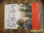 글담출판사 / 26살 도전의 증거 / 야마구치 에리코. 노은주 옮김 -09년.초판