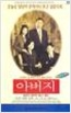 [VHS비디오] 아버지 [박근형]
