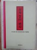 신사장의 편지 - 신영철 사장 KMA 근속30년 기념문집