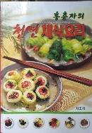 홍춘자의  천연 채식요리 - 홍춘자/2009/양장본/239쪽