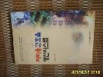 중소기업진흥공단 / 저비용 고효율 생산시스템 / 김용식 지음 -97년.초판. 꼭상세란참조