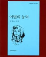 이별의 능력 - 김행숙 시집 (문학과지성 시인선 336)