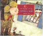 금발머리와 곰 세 마리 (세계명작 클래식, 22 : 세계 이야기꾼들이 들려주는 이야기)   (ISBN : 9788958440895)