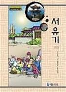 서유기 <하> (야심만만 중국고전+한자, 54)   (ISBN : 9788959800193)