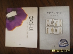 창작과비평사. 씨앤톡 -2권/ 괭이부리말 아이들  / 탈무드 / 김중미. 오세경 평역 -아래참조