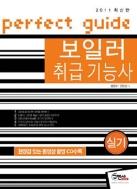 보일러취급기능사 실기 (2011)(CD없음)