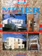 리챠드 마이어 RICHARD MEIER
