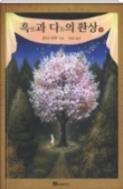 흑과 다의 환상 하편 - 온다 리쿠의 장편소설 (전2권중 제 2권) 초판 2쇄