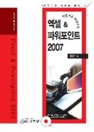 엑셀 & 파워포인트2007-김인수.사진3