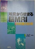 所見からせまる?MRI : 系統鑑別診?  (ISBN :4879622427)