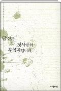 당신은 내 첫사랑의 부임지입니다 -  우리 시대의 사랑과 이별의 정서를 지고지순하게 대변하는 작가 김하인이 쓴 매혹적이고 치명적인 사랑에 관한 110여편의 산문시 모음집이다 (초판1쇄)
