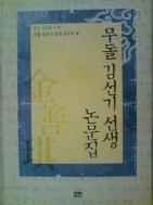 무돌 김선기 선생 논문집(양장본) 초판(2007년)