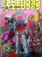 로보트만화영화 대백과/다이나믹콩콩코믹스 1995년 5쇄