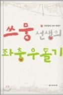 쓰뭉 선생의 좌충우돌기 - 강병철의 교육 에세이 초판3쇄발행
