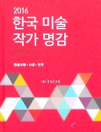 새책. 한국미술 작가 명감 : 한글서예 사경 전각